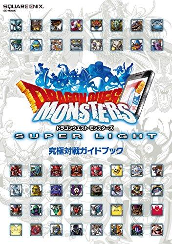 ドラゴンクエストモンスターズ スーパーライト 究極対戦ガイドブック (SE-MOOK)