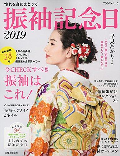 振袖記念日2019 (TODAYムック)