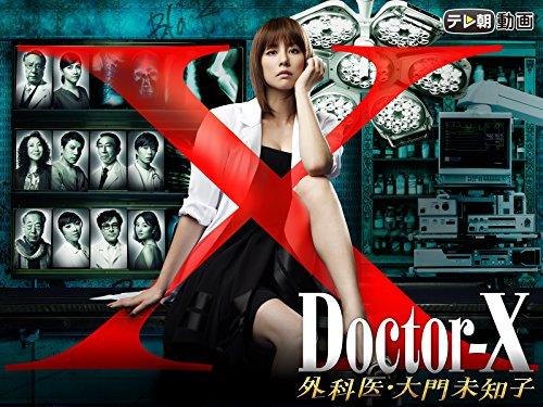 ドクターX ~外科医・大門未知子~(2012)