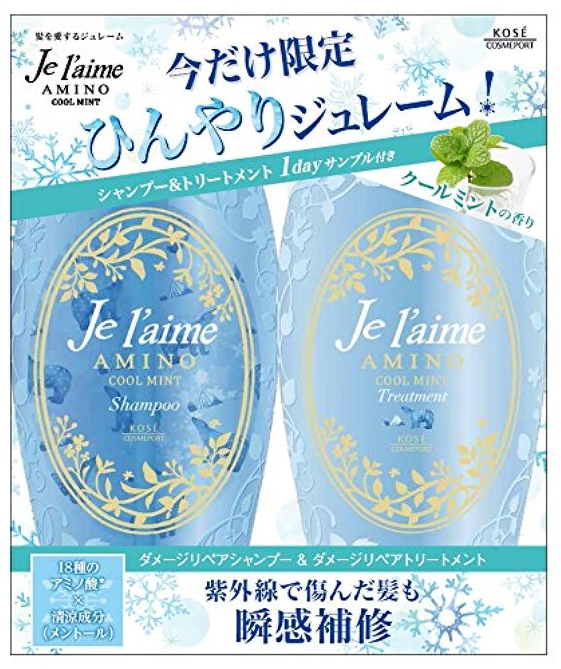 KOSE コーセー ジュレーム アミノ クール ミント シャンプー & トリートメント ペアセット 【数量限定】