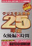 クリスタル映像25年史 女優編8時間 [DVD]