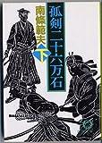 孤剣二十六万石〈下〉 (徳間文庫)