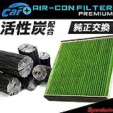 エアコンフィルター タントカスタム L375S L385S 炭