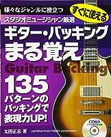 スタジオミュージシャン厳選 すぐに使えるギター・バッキングまる覚え