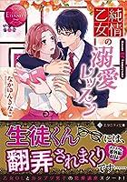 純情乙女の溺愛レッスン (エタニティ文庫)
