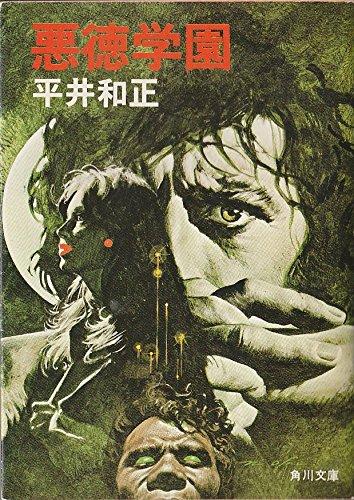 悪徳学園 (角川文庫 緑 383-8)の詳細を見る