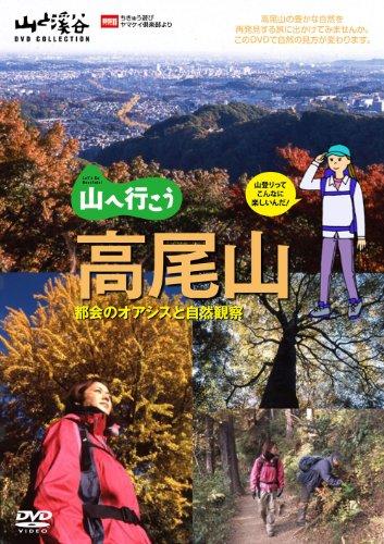 山へ行こう 高尾山 [DVD]