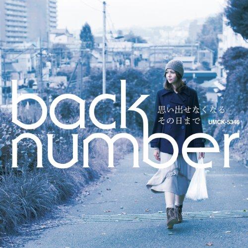 【back number】失恋した時に聴きたい泣ける曲ランキング5選。男女ともに共感!!歌詞あり♪の画像