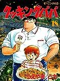 クッキングパパ(18) (モーニングコミックス)