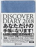 ディスカヴァー・トゥエンティワン DISCOVER DIARY 2018 1月始まり A5 デニム