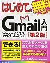 はじめてのGmail入門 Windows10/8/7/iOS/Android対応[第2版] (BASIC MASTER SERIES 490)