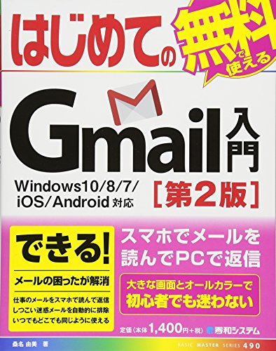 はじめてのGmail入門 Windows10/8/7/iOS/Android対応[第2版] (BASIC MASTER SERIES 490)