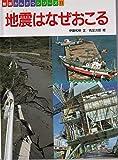 地震はなぜおこる (新版 かんさつシリーズ)