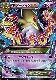 ポケモン 【シングルカード】M(メガ)フーディンEX XY10 めざめる超王 ダブルレア