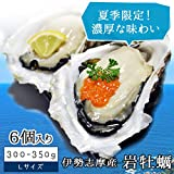 伊勢志摩産 岩牡蠣6個(1個あたり300g?350g)