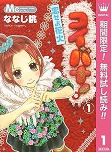 コイバナ!―恋せよ花火―【期間限定無料】 1 (マーガレットコミックスDIGIT...