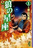 狼の星座(1) (講談社漫画文庫)