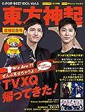 K-POP BEST IDOL Vol.6 (G-MOOK)
