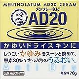 メンソレータムADクリーム20 70g