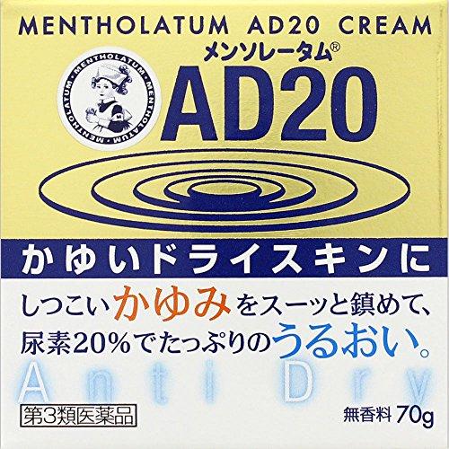 (医薬品画像)メンソレータムADクリーム20