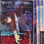 空の境界 the Garden of sinners コミック 1-4巻セット (星海社COMICS)