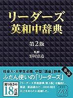 リーダーズ英和中辞典 第2版 [並装]