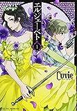 エルジェーベト / Cuvie のシリーズ情報を見る