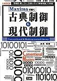Maximaで解く古典制御&現代制御―「数値計算ソフト」の使い方と「制御理論」の実際 (I・O BOOKS)