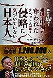 「犠牲者120万人 祖国を中国に奪われたチベット人が語る侵略に気づいていない日本人」ペマ・ギャルポ