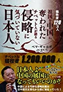 ペマ・ギャルポ (著)(2)新品: ¥ 1,728ポイント:52pt (3%)9点の新品/中古品を見る:¥ 1,728より