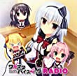 ラジオCD「ワガママハイスペックRADIO」