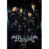 メサイア「漆黒ノ章」〈劇場版〉DVD 初回限定版