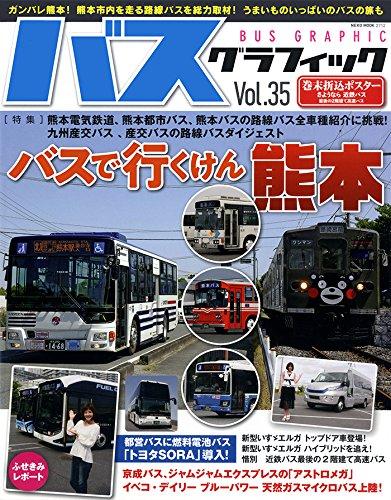 バスグラフィック Vol.35 (NEKO MOOK)