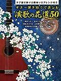 ギター弾き語りで楽しむ 演歌の花道 50 ~タブ譜で弾ける簡単ソロアレンジ付き