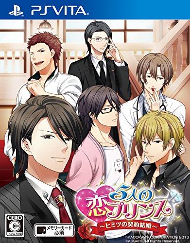 5人の恋プリンス~ヒミツの契約結婚~ 通常版 - PS Vita