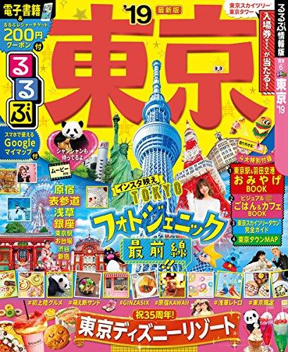るるぶ東京'19 (るるぶ情報版)