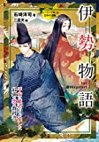 ストーリーで楽しむ日本の古典 (11) 伊勢物語 平安の姫君たちが愛した最強の恋の教科書