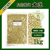 大分県産大豆《中粒》1kg〔チャック付〕
