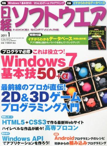 日経ソフトウエア 2011年 01月号 [雑誌]の詳細を見る