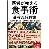 牧田 善二 (著) (123)新品:   ¥ 1,620 ポイント:16pt (1%)56点の新品/中古品を見る: ¥ 1,043より