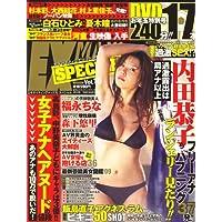 EX MAX ! Special (エキサイティングマックス・スペシャル) 2009年 02月号 [雑誌]