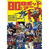 僕たちが愛した80年代ロボットアニメ (タツミムック)