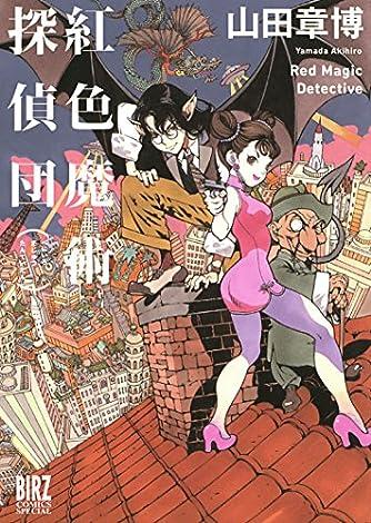 紅色魔術探偵団 (バーズコミックス スペシャル)