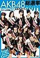 AKB48総選挙公式ガイドブック2011 (講談社 MOOK)