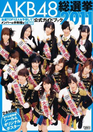 AKB48総選挙公式ガイドブック2011 (講談社 MOOK)の詳細を見る