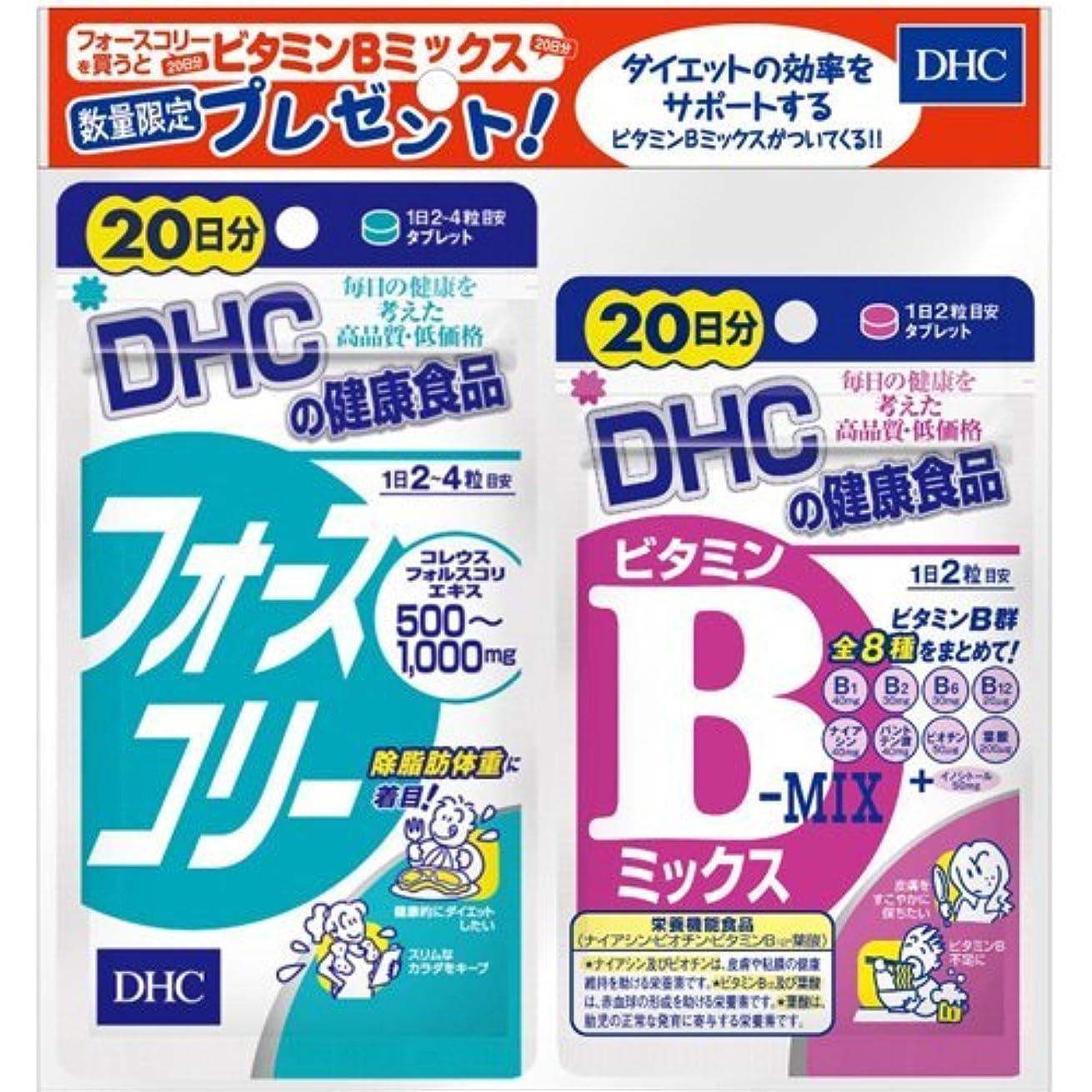 つばレビュアー日食【数量限定】DHC フォースコリー 20日分 80粒(DHC ビタミンBミックス 20日分 40粒付き)