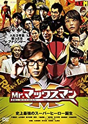 【動画】Mr.マックスマン
