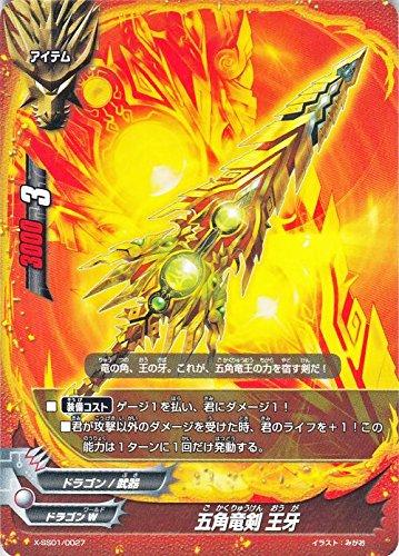 バディファイトX(バッツ)/五角竜剣 王牙(トライアル)/超竜五角陣VS外道百雷