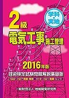 2級電気工事施工管理技術検定試験問題解説集録版《2016年版》