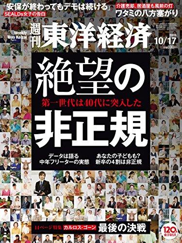 週刊東洋経済 2015年 10/17号[雑誌]の詳細を見る